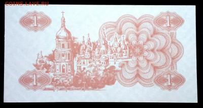 Украина 1 купон 1991 unc до 02.07.17. 22:00 мск - 1
