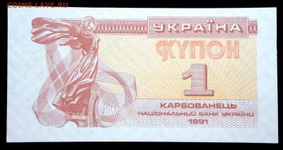 Украина 1 купон 1991 unc до 02.07.17. 22:00 мск - 2