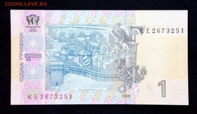 Украина 1 гривна 2006 unc до 02.07.17. 22:00 мск - 1