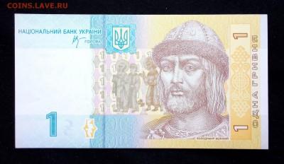 Украина 1 гривна 2006 unc до 02.07.17. 22:00 мск - 2