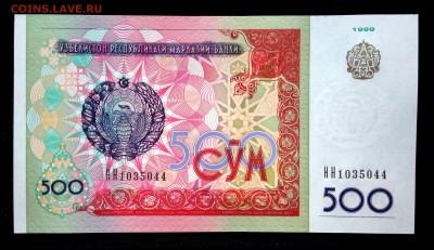 Узбекистан 500 сум 1999 unc до 02.07.17. 22:00 мск - 2