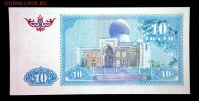 Узбекистан 10 сум 1994 unc до 02.07.17. 22:00 мск - 1
