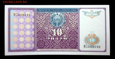 Узбекистан 10 сум 1994 unc до 02.07.17. 22:00 мск - 2