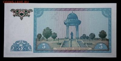 Узбекистан 5 сум 1994 unc до 02.07.17. 22:00 мск - 1