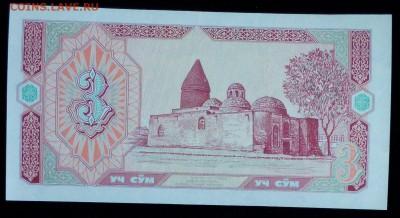 Узбекистан 3 сума 1994 unc до 02.07.17. 22:00 мск - 1