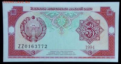 Узбекистан 3 сума 1994 unc до 02.07.17. 22:00 мск - 2
