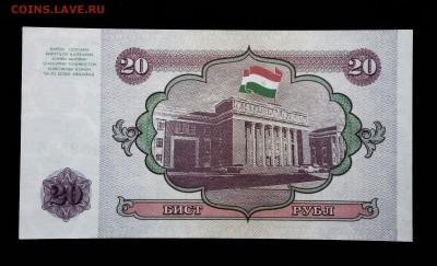 Таджикистан 20 рублей 1994 unc до 02.07.17. 22:00 мск - 1.JPG