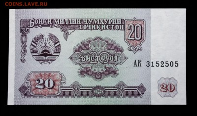 Таджикистан 20 рублей 1994 unc до 02.07.17. 22:00 мск - 2.JPG