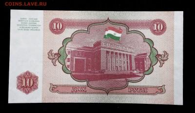 Таджикистан 10 рублей 1994 unc до 02.07.17. 22:00 мск - 1.JPG