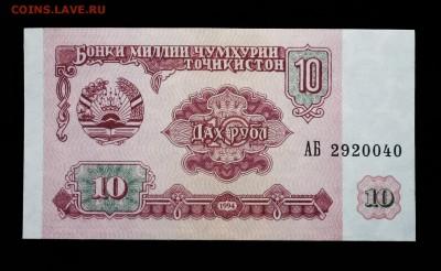 Таджикистан 10 рублей 1994 unc до 02.07.17. 22:00 мск - 2.JPG