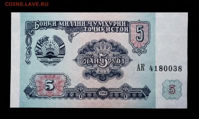 Таджикистан 5 рублей 1994 unc до 02.07.17. 22:00 мск - 2.JPG