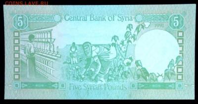 Сирия  5 фунтов 1991 unc до 02.07.17. 22:00 мск - 1