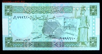 Сирия  5 фунтов 1991 unc до 02.07.17. 22:00 мск - 2