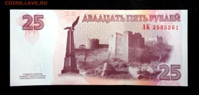 Приднестровье 25 рублей 2007 unc до 02.07.17. 22:00 мск - 1