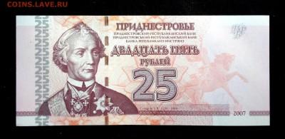 Приднестровье 25 рублей 2007 unc до 02.07.17. 22:00 мск - 2