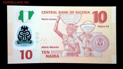 Нигерия 10 найра 2011 (полимер) unc до 02.07.17. 22:00 мск - 1