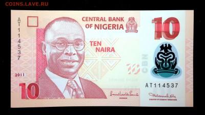 Нигерия 10 найра 2011 (полимер) unc до 02.07.17. 22:00 мск - 2