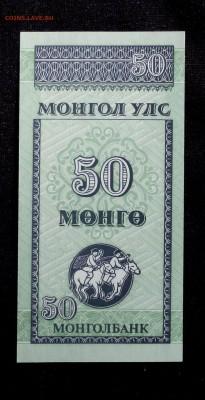 Монголия 50 монго 1993 unc до 02.07.17. 22:00 мск - 1