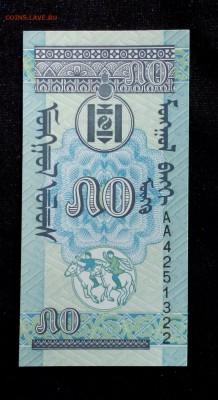 Монголия 50 монго 1993 unc до 02.07.17. 22:00 мск - 2