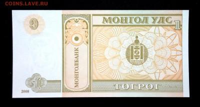 Монголия 1 тугрик 2008 unc до 02.07.17. 22:00 мск - 1