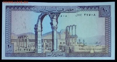 Ливан 10 ливров 1986 unc до 02.07.17. 22:00 мск - 2