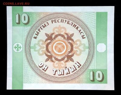 Киргизия 10 тыйын 1993 unc до 02.07.17. 22:00 мск - 1