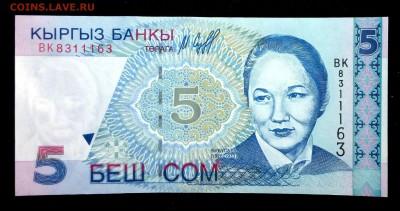 Киргизия 5 сом 1997 unc до 02.07.17. 22:00 мск - 2