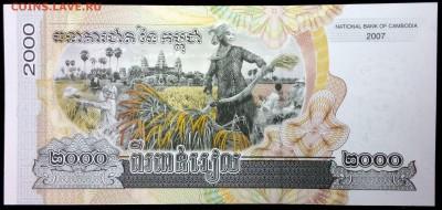 Камбоджа 2000 риэлей 2007 unc до 02.07.17. 22:00 мск - 1
