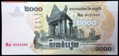 Камбоджа 2000 риэлей 2007 unc до 02.07.17. 22:00 мск - 2