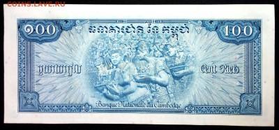Камбоджа 100 риэлей 1956 -1972 до 02.07.17. 22:00 мск - 1