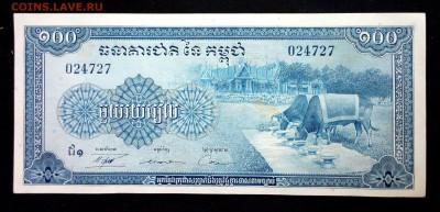 Камбоджа 100 риэлей 1956 -1972 до 02.07.17. 22:00 мск - 2
