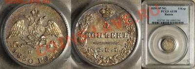 Коллекционные монеты форумчан (мелкое серебро, 5-25 коп) - PCGS_AU_58_1830_SP_NG_5_Kopeks