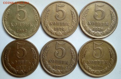 5 копеек 1962,1974,1976,1977,1978,1979 до 03.07.2017 - IMG_20170627_170426