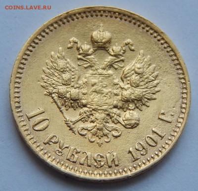 Золотые монеты Николая II - IMG_3494.JPG