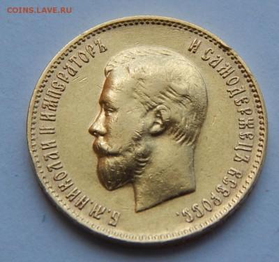 Золотые монеты Николая II - IMG_3495.JPG