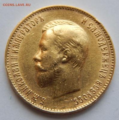 Золотые монеты Николая II - IMG_3501.JPG