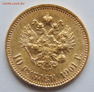 Золотые монеты Николая II - IMG_3500.JPG