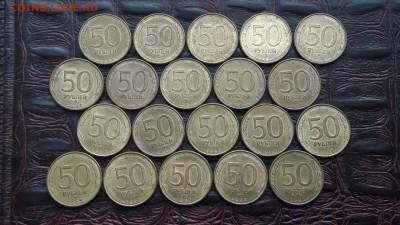 50 рублей 1993 год магнит 20шт. До 04.07 - IMG_20170616_180421_26