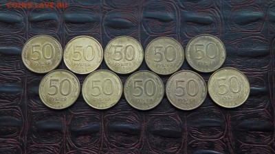 50 рублей 1993 год магнит 10шт. До 04.07 - IMG_20170616_180418_24