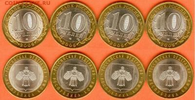БИМ-10 рублей -4 шт.-Коми-2009., до 21.00 мск 04.07 - БИМ 10 рублей Коми-2009г -4 шт.