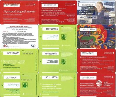7 - Проездные билеты-Московские-24 шт., 21.00 мск 04.07 - 7-4
