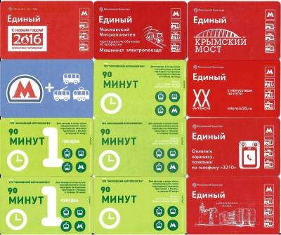 7 - Проездные билеты-Московские-24 шт., 21.00 мск 04.07 - 7-3