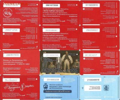 7 - Проездные билеты-Московские-24 шт., 21.00 мск 04.07 - 7-2