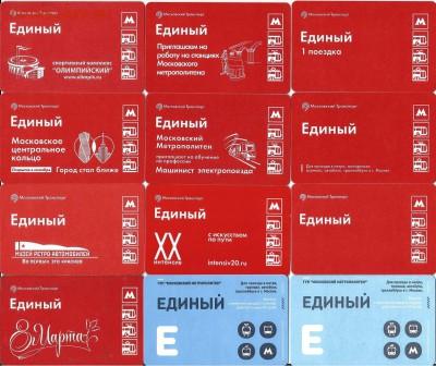 7 - Проездные билеты-Московские-24 шт., 21.00 мск 04.07 - 7-1