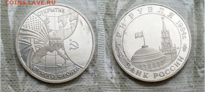3 рубля открытие второго фронта-1994-ПРУФ, 21.00 мск 04.07 - 3 рубля Второй фронт-1994-фото