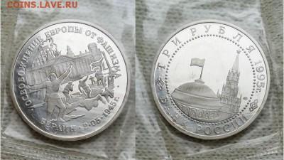 04.07 - 3 рубля Берлин-1995-фото