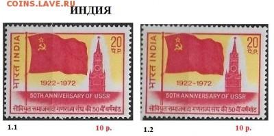 Марки Азии. ФИКС - ФИКС. Марки Азии. Индия 50 лет СССР
