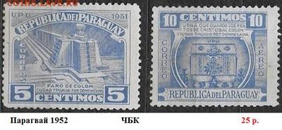 Марки Америки. ФИКС. - ФИКС. Марки Америки. Парагвай, 1952 г.