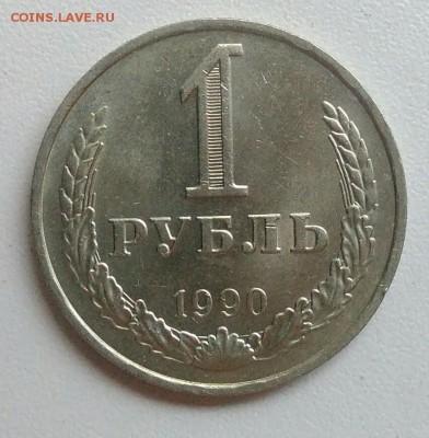 1 рубль 1990 года до 03.07.2017 - IMG_20170629_132924