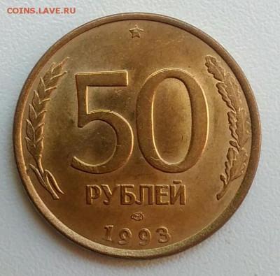 50 рублей 1993 лмд магнитная ХОРОШАЯ до 03.07.2017 - IMG_20170627_170740